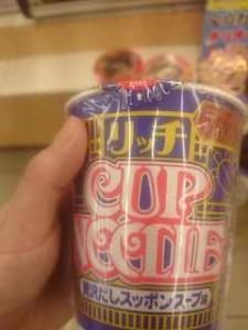 カップヌードルリッチ贅沢だしスッポンスープ味カロリー感想期間いつからいつまでCM話題