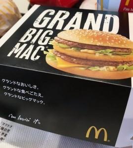 グランドビッグマック味カロリー期間値段感想いつまで