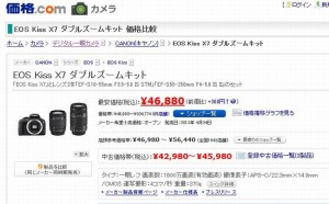ビックカメラ価格値下げ交渉どこまでいくら可能価格ドットコム最安値