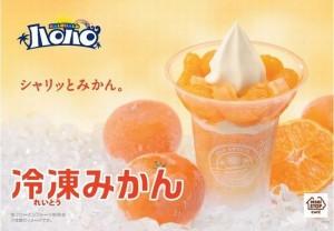 ハロハロ2016第1弾第2弾ラインナップ黒蜜きなこカロリー冷凍ミカン発売日