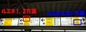 新宿駅ルミネ12エストいき方濡れない雨迷わない方法連絡通路