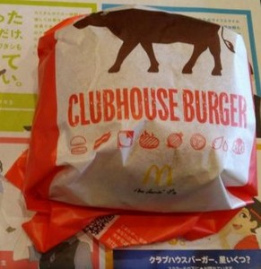 マクドナルドマッククラブハウスバーガービーフカロリー味感想価格いつまでクーポン