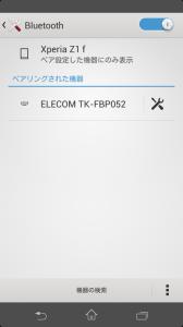 ELECOM TK-FBP052ペアリングandroidXperia接続方法使い方