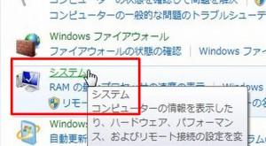 Windows7OS32bit64bitメモリ増設注意最大GBシステム見方