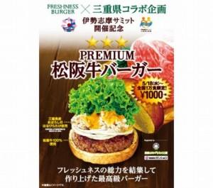 フレッシュネスバーガーPREMIUM松阪牛バーガーカロリー味感想販売店舗口コミ伊勢志摩サミット