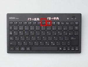 キーボードPCTK-FBP052カタカナアルファベット一発変換方法やり方ファンクションキーF7F8F9F10