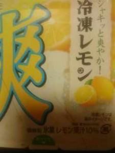 ロッテアイス爽冷凍レモンカロリー味感想期間限定販売いつまで比較アレンジレシピ