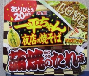 明星一平ちゃん夜店の焼そば蒲焼のたれ味20152016カロリー比較味感想口コミ