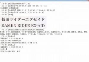仮面ライダーエグゼイド放送商標登録最新情報ニチアサ