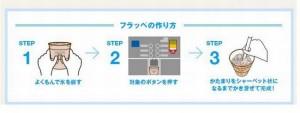 ファミマフラッペ買い方作り方購入方法やり方