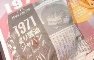 マクドナルドマック新作限定1971炙り醤油ジャパンカロリー味感想期間いつまで