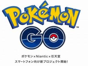 ポケモンGO配信日本予想7月11日いつゲーム内容