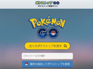 ポケモンGOモンスターボール検索方法日本やり方どこ