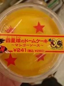 四星球のドームケーキマンゴーソースカロリー味感想期間サークルKサンクス