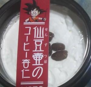 仙豆壺のコーヒー杏仁カロリー味感想サークルKサンクス期間いつまでドラゴンボール
