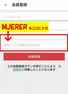 メルカリ招待コード入力方法PC有効期限再登録