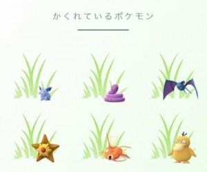 ポケモンGOアップデートAndroid版v0.33.0内容ニックネーム変更歩きスマホ禁止