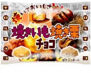 チロルチョコ焼きいも焼き栗カロリー期間販売いつまでどこでコンビニ