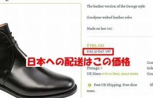 革靴個人輸入関税計算方法簡単やり方