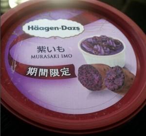 ハーゲンダッツミニカップ紫いもカロリー味感想比較201620132012販売期間いつまでどこで
