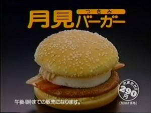 マックマクドナルド月見バーガーカロリー味感想期間いつまで2016比較