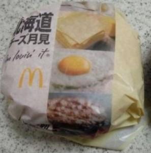 マックマクドナルドチーズ月見カロリー味感想期間いつまで