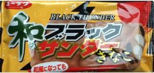 ブラックサンダーきなこ味感想比較期間どこでセブンイレブン販売