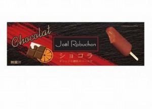 ジョエル・ロブション ショコラオレンジと練乳のソースでカロリー味感想期間いつまで店舗どこ