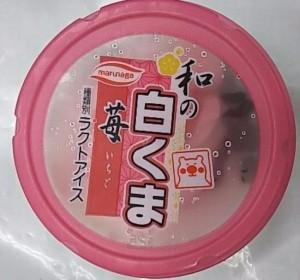 和の白くま苺イチゴ丸永製菓カロリー味感想期間いつまでコンビニ