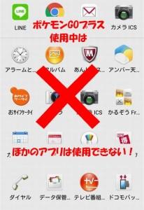 ポケモンGOPLUSプラス接続解除切れる原因対策方法アプリ使えない