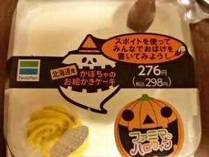 ファミマファミリーマートかぼちゃのお絵かきケーキカロリー味感想チョコの量販売期間
