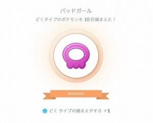 ポケモンGOアップデートいつメダル2016年10月