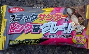 ブラックサンダーピンクのグレーゾーンカロリー味感想比較販売期間ローソンいつまで