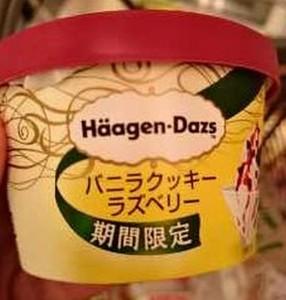 ハーゲンダッツバニラクッキーラズベリーカロリー販売期間いつまで味感想口コミ