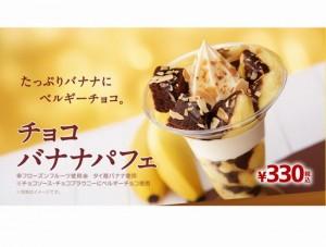 ミニストップチョコバナナパフェ2016販売期間いつまでカロリー味感想口コミ