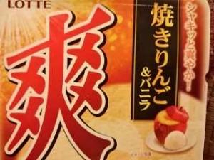 爽焼きりんご&バニラ味感想カロリー販売期間比較アレンジレシピ