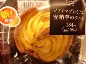 ファミマ安納芋のタルトカロリー違い11月販売期間味感想口コミいつまで