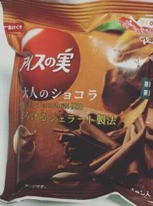 グリコアイスの実大人のショコラカロリー味感想きかんいつまで2016