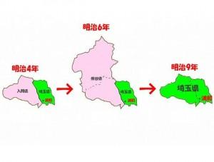 11月14日埼玉県民の日意味由来廃藩置県歴史