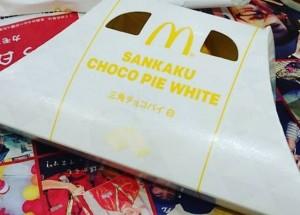 三角チョコパイ白CM女優マックマクドナルドカロリー味感想20162015比較値段価格販売いつまで期間
