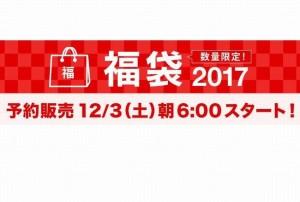 マルイウェブ福袋2017ブランド予約開始メンズレディースキッズ購入コツ裏ワザ
