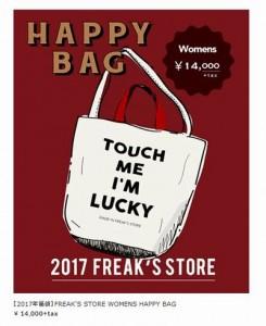 フリークスストア2017福袋発売販売予約メンズレディースいつから通販ネット店頭