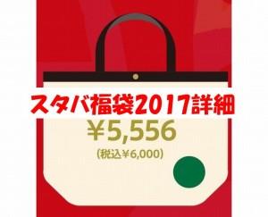 スターバックス福袋2017中身ネタバレ価格発売予約購入方法2016比較