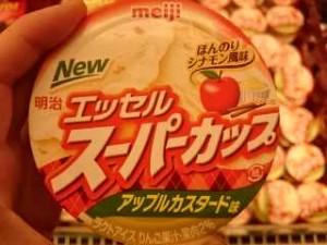 明治エッセルスーパーカップ アップルカスタード味カロリー感想口コミ販売期間