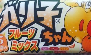 ガリ子ちゃんフルーツミックスカロリー味感想期間いつまで