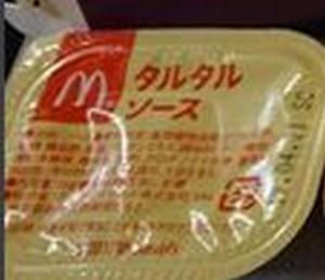 チキンマックナゲットしょうが醤油ソースタルタルソースカロリー味感想期間いつまでクーポン