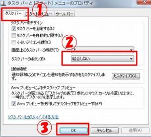 タスクバーグループ化解除方法やり方WINDOWS7
