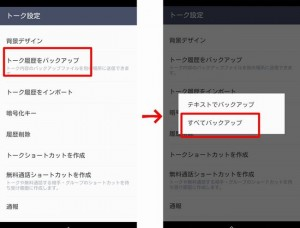 LINEバックアップ引き継ぎトーク履歴方法やり方android