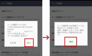 LINEバックアップ引き継ぎトーク履歴方法やり方android失敗Dropbox