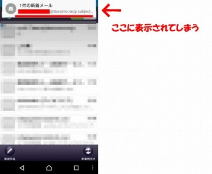 auxpseriaスマホメール設定ポップアップ消すやり方方法